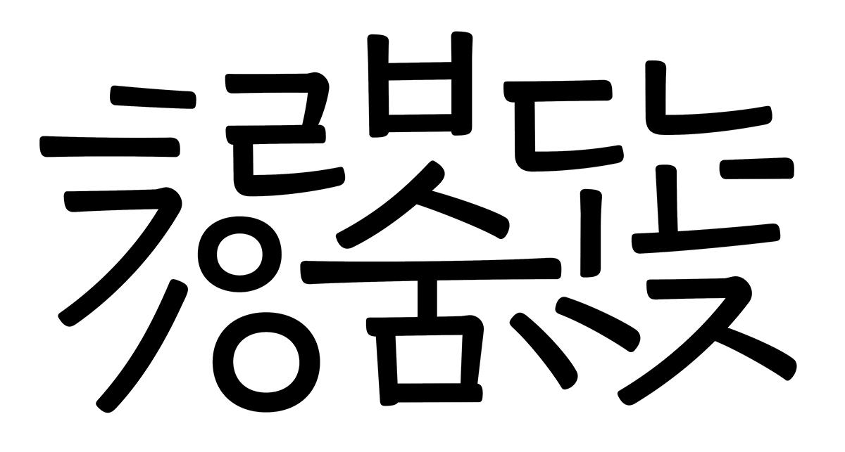 Sum (숨) Font