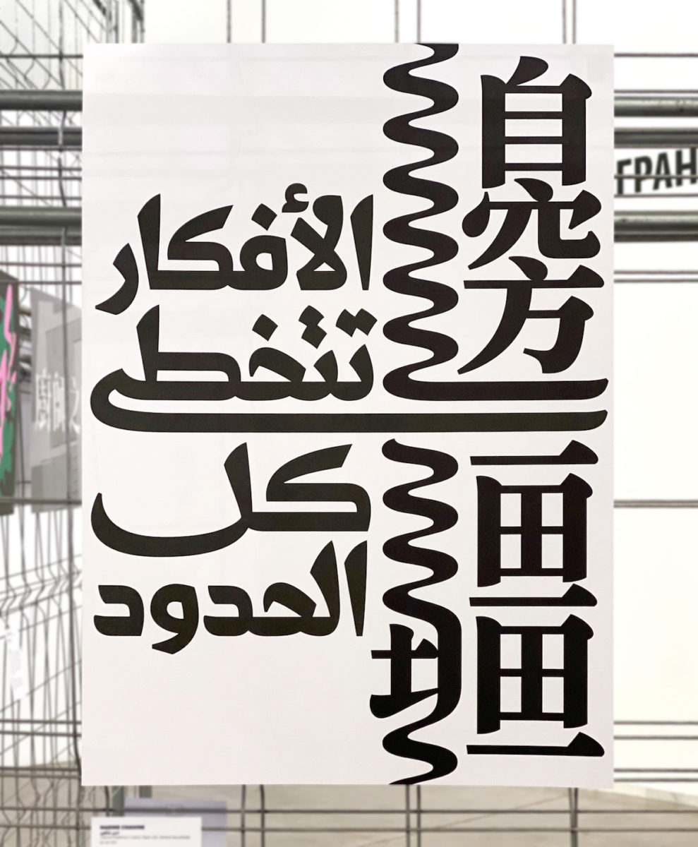 Across Borders poster by Nadine Chahine & TienMin Liao