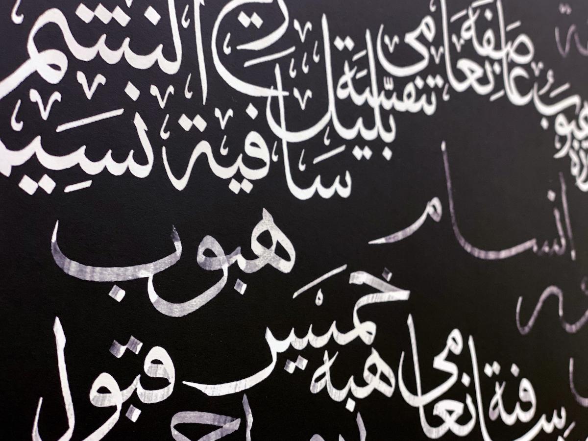 Detail of poster by Elinor Aishah Holland & Kaoru Akagawa