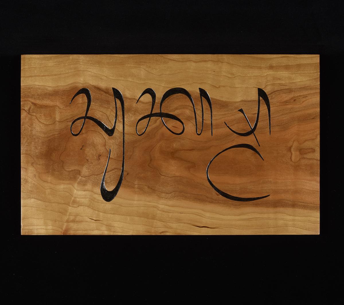 'Suksma' carving - 'Thank you' in Balinese.