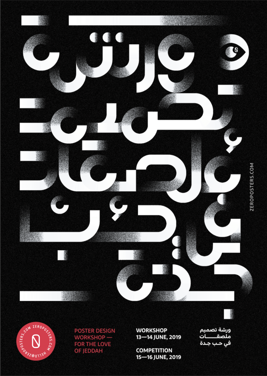 Zero Posters: Arabic Typographic Poster