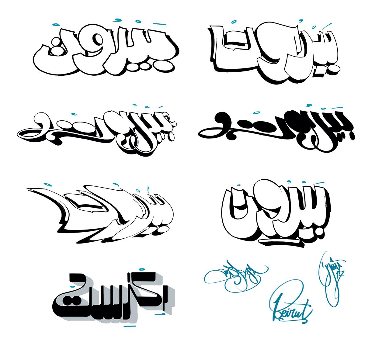 Arabic Lettering, Exist