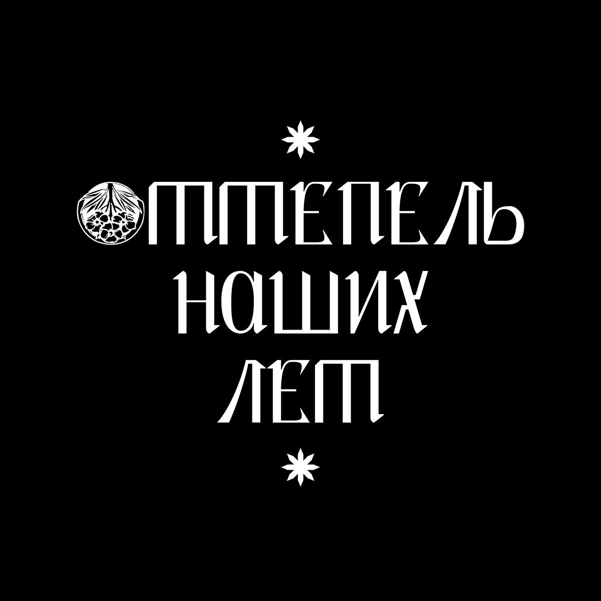 Durance typeface