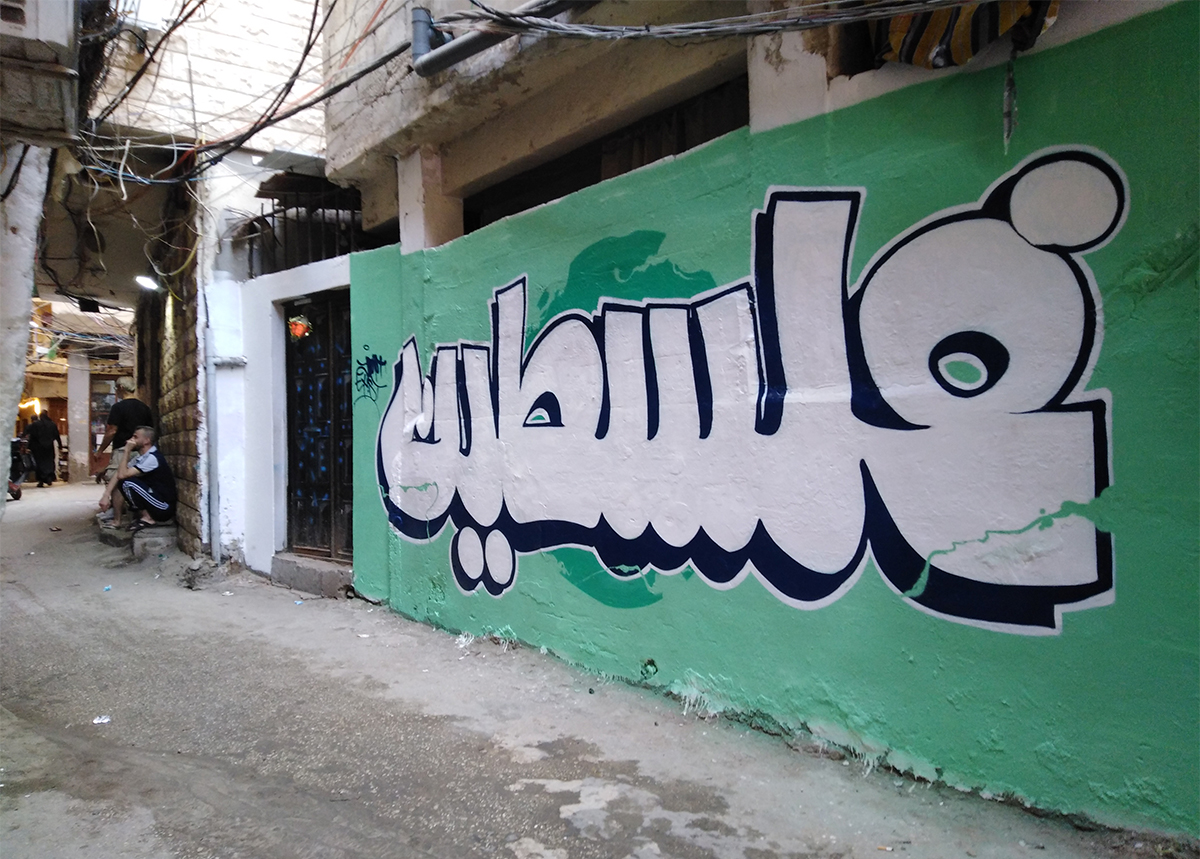 Palestinian lettering painted at the Shatila refugee camp in Beirut.