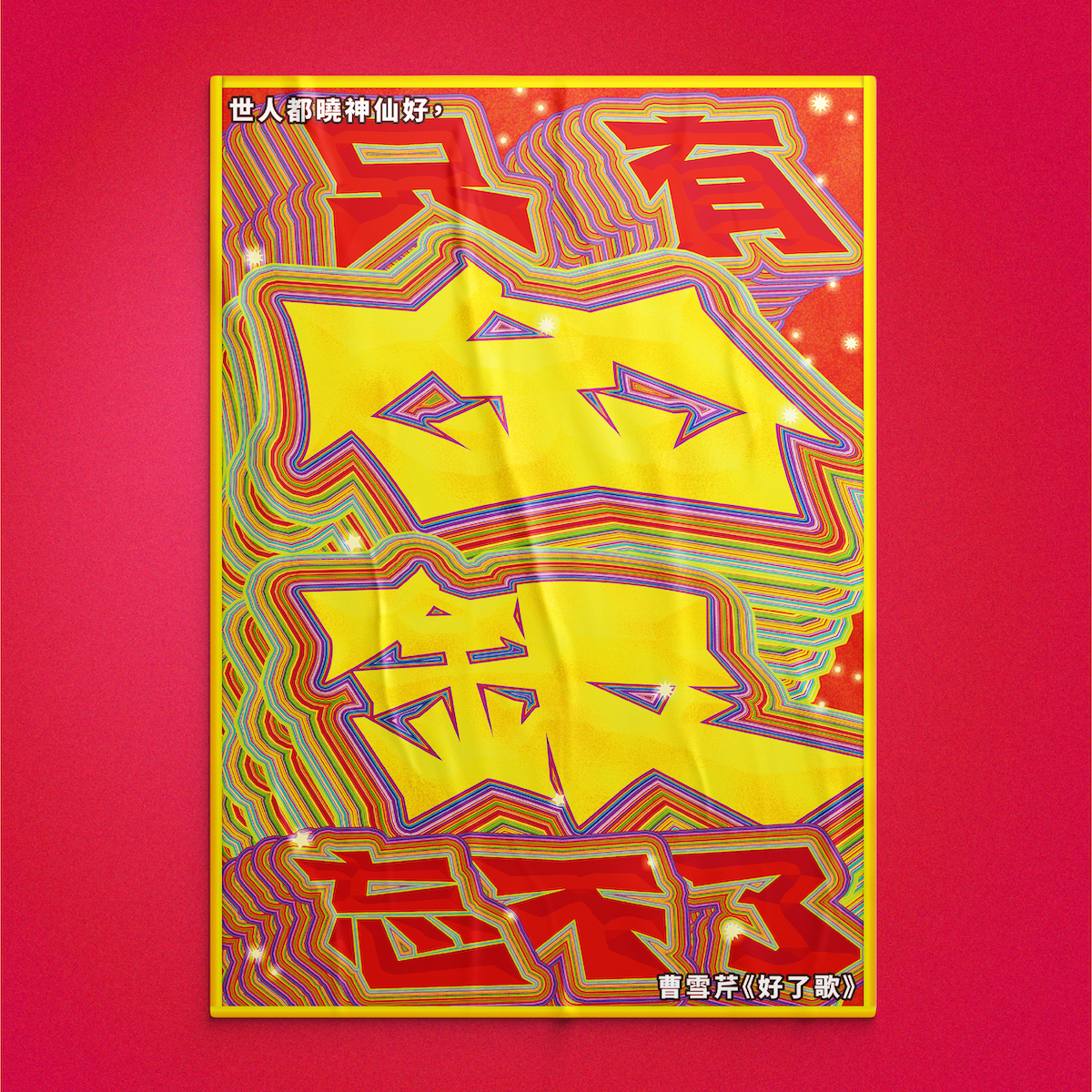 Poster with Chinese typography – Syuan Yun